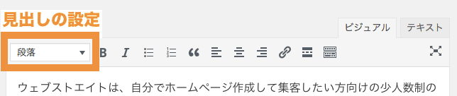 WordPresss エディター画面 見出しの設定