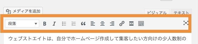WordPresss エディター画面 ツールバー