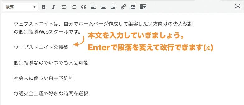 投稿で文章を入力する。Enterで改行
