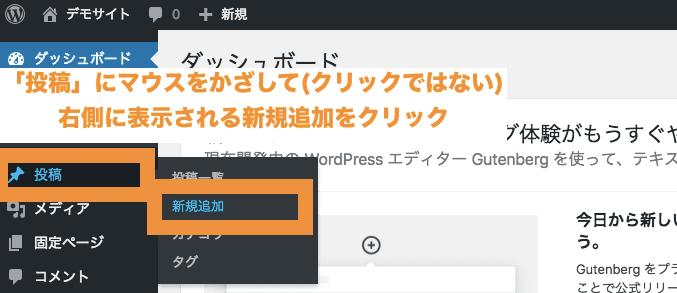 ワードプレス>投稿>新規追加