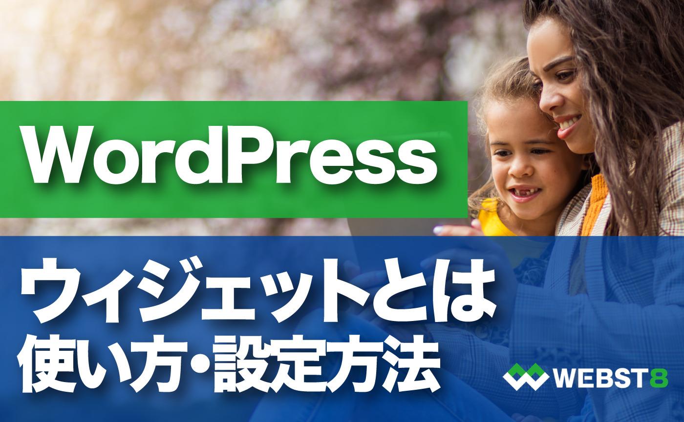 WordPress ウィジェットとは 使い方・設定方法