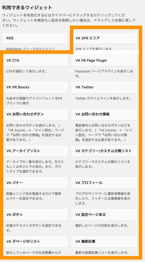 VK All in One Expression Unitを追加したことで増えたウィジェット。VK_からはじまっているものが新たに追加されたウィジェット