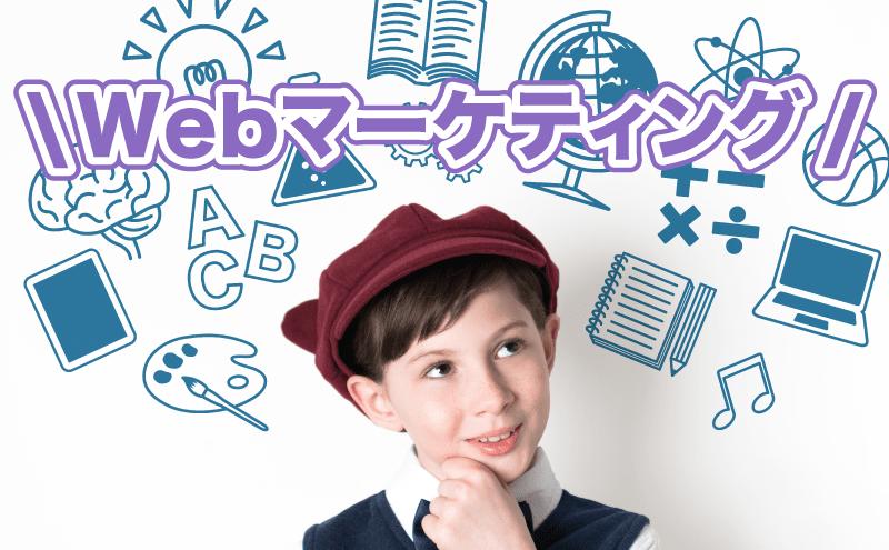Webマーケティングを勉強している男の子