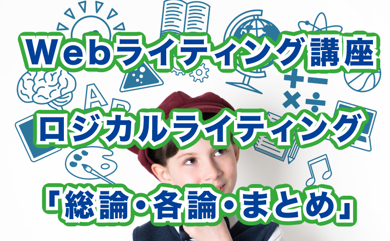 Webライティング講座】ロジカルライティン「総論・各論・まとめ」