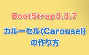 カルーセルの作り方 Bootstrap3.3.7