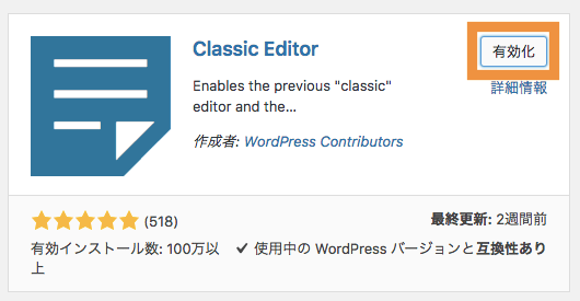 Classic Editorを有効化する