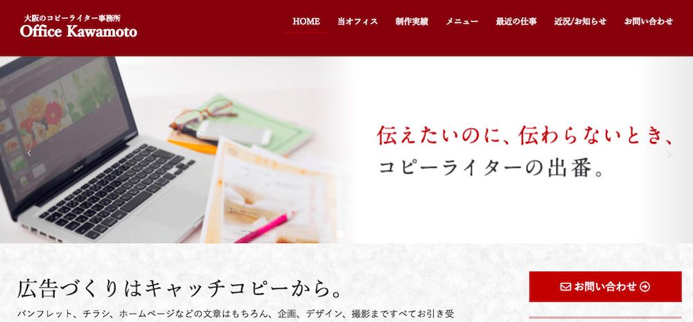 大阪のコピーライター事務所 オフィスカワモト/ キャッチコピー、広告コピー