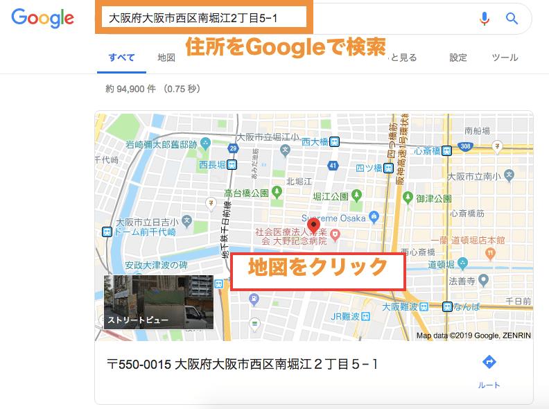住所でGoogle検索する