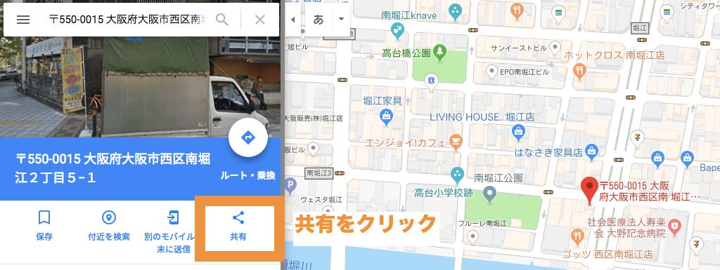Googleマップ 共有をクリック