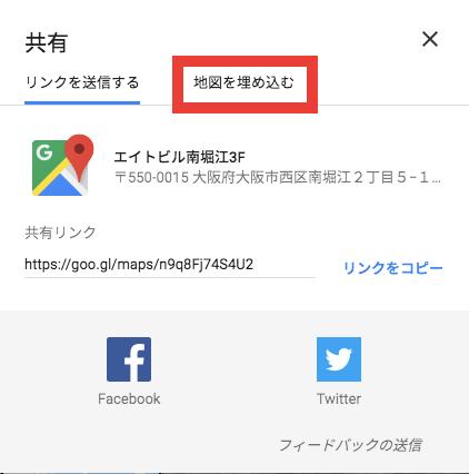 Googleマップ 地図を埋め込むを選択
