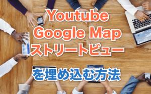 youtube GoogleMap ストリートビューをワードプレスに埋め込む方法