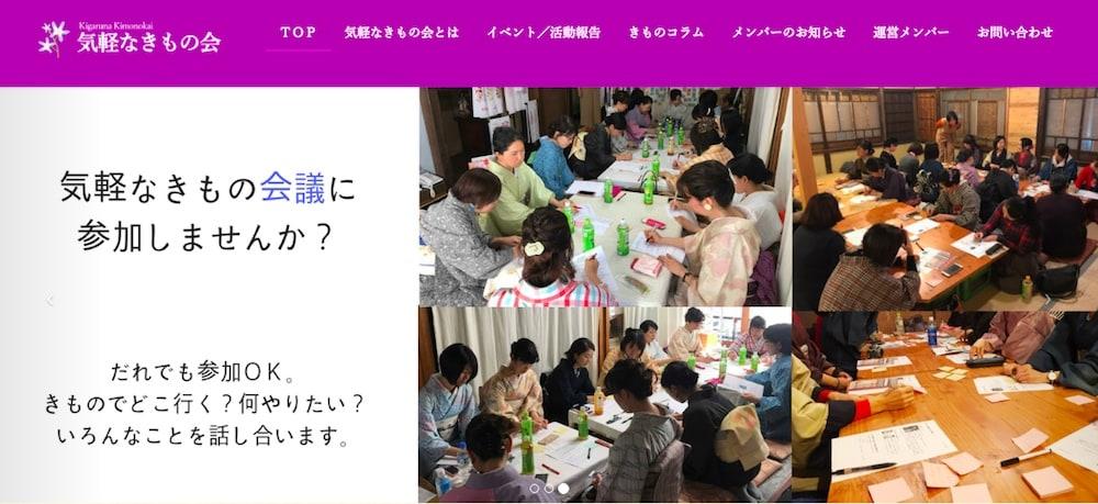 京都・大阪/着物の楽しさ集まり 気軽なきもの会