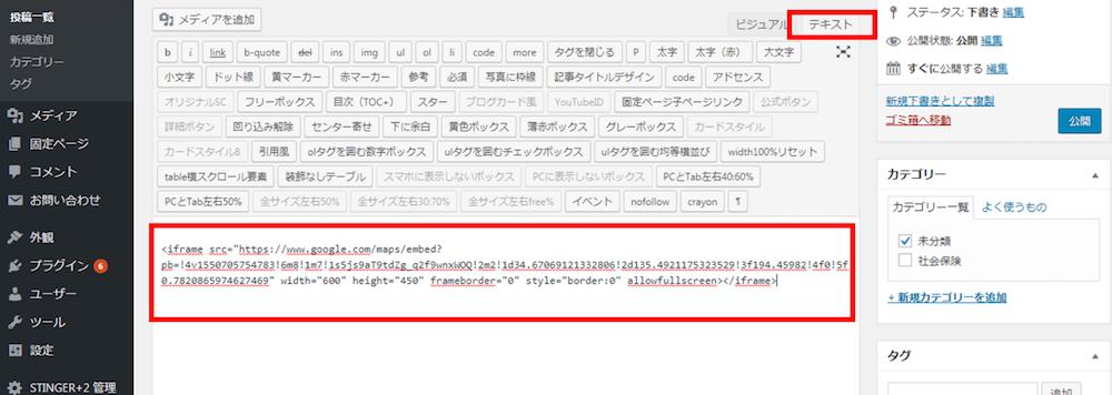 ワードプレス記事編集画面でテキストモードに切り替えてGoogleマップの埋め込みコードを貼り付ける