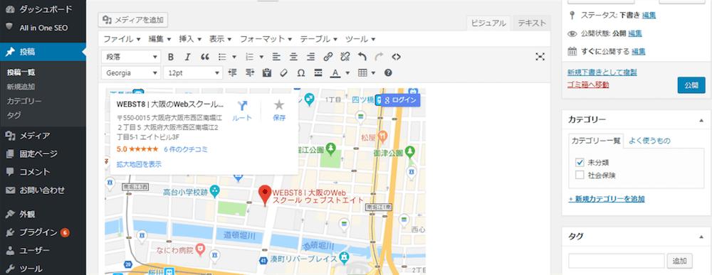 ワードプレス 記事編集画面(ビジュアルモード)