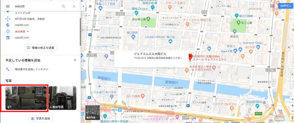 Googleマップ 左下の写真を選択