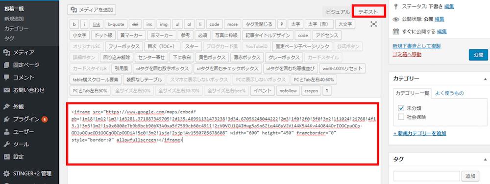 ストリートビューの埋め込みコードをワードプレスの編集画面のテキストモードで貼り付ける