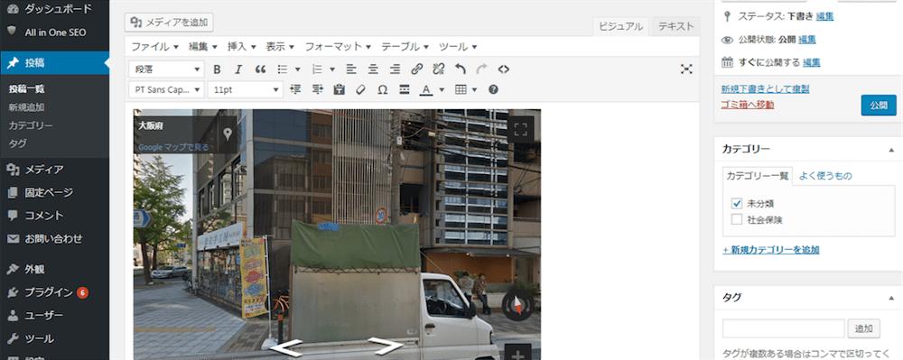 ワードプレスの編集画面。ビジュアルモード。記事を公開して完了