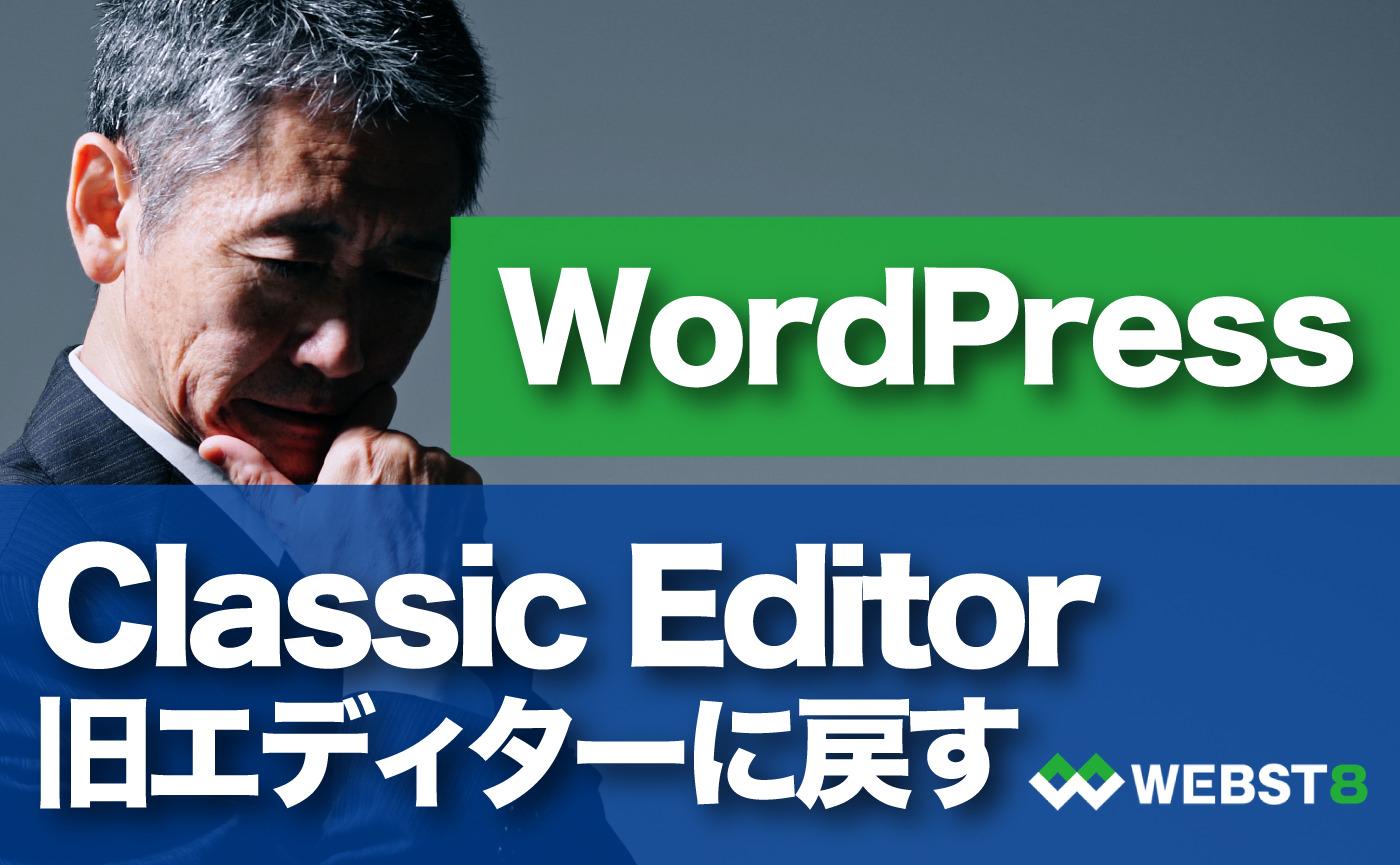 WordPress Classic Editor 旧エディターに戻す方法