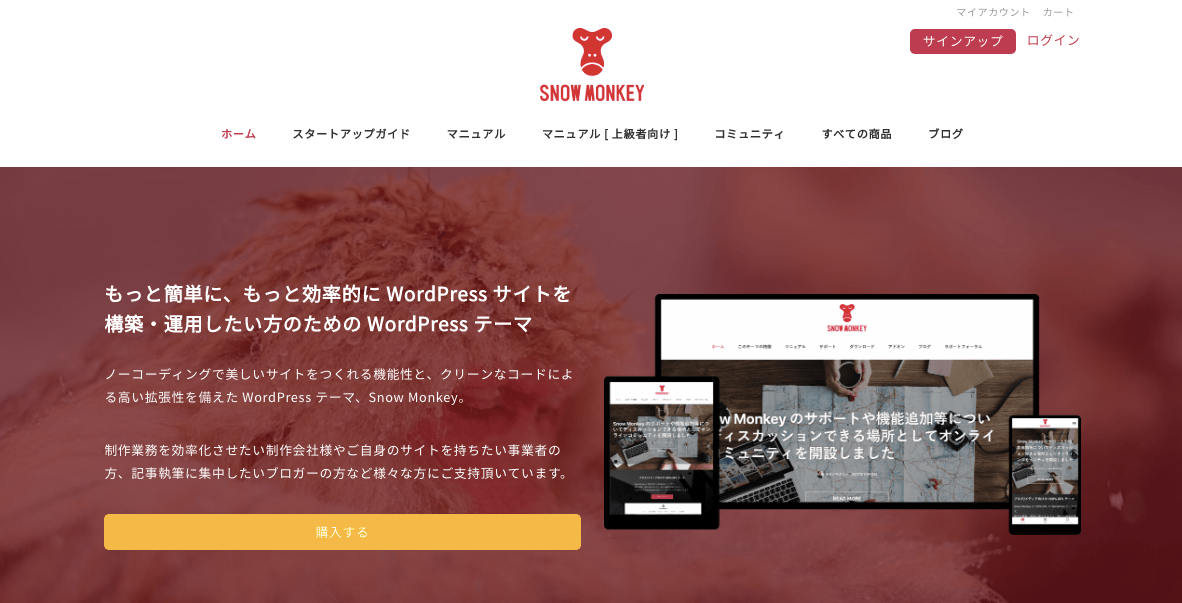 WordPressテーマ snowmonkey