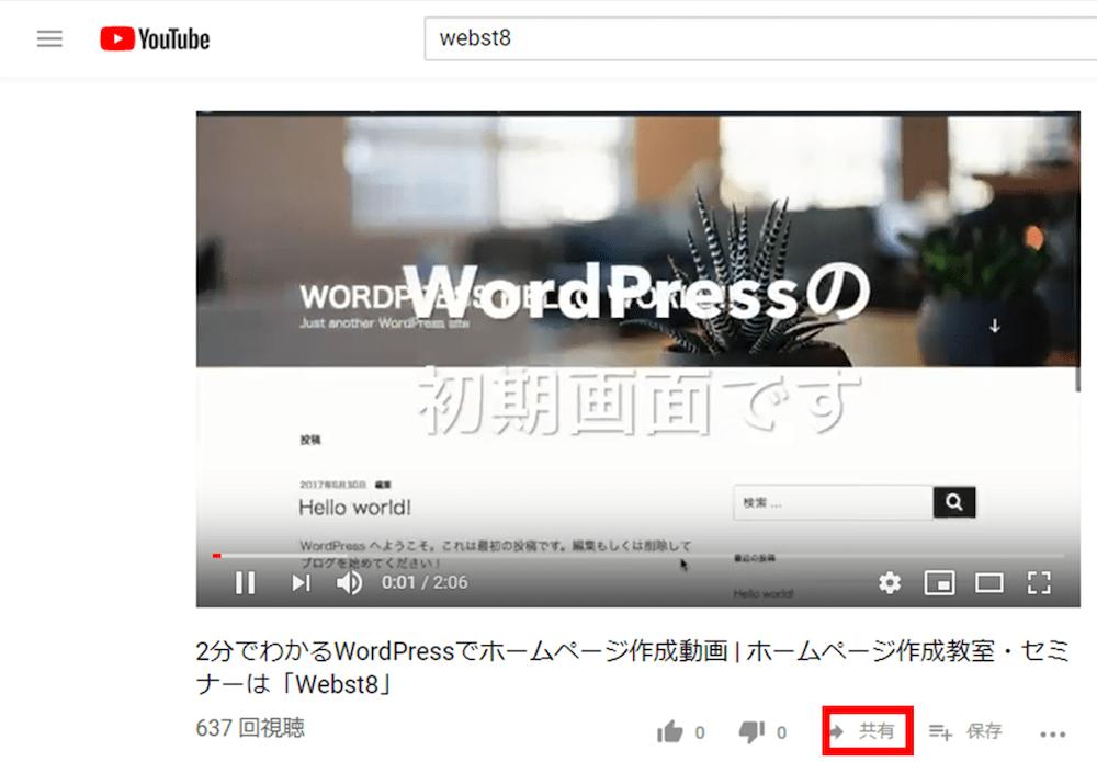 Youtube 埋め込みたい動画を探して共有ボタンを押下する