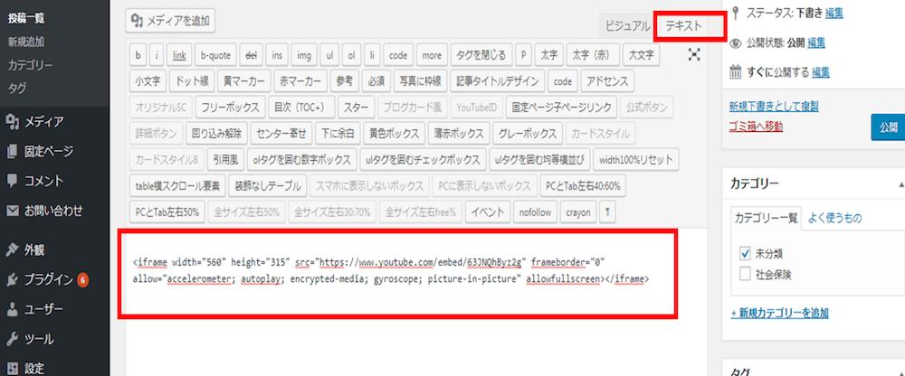Youtube をワードプレスの投稿画面に貼り付け(テキストエディタを選択))