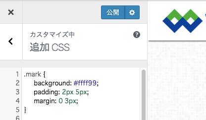 追加CSSで設定