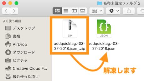 ダウンロードしたzipファイルを解凍します。〜〜.jsonと言うファイルができます。