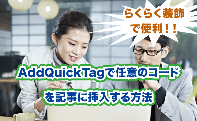 らくらく装飾 AddQuickTagで任意のコードを記事に挿入する方法