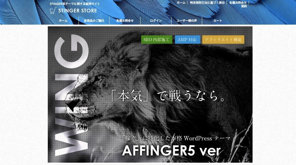 Affinger Toppage