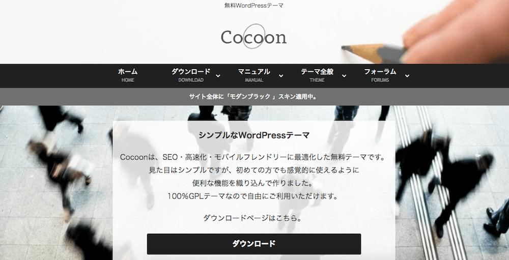 ワードプレス 無料テーマ Cocoon トップページ