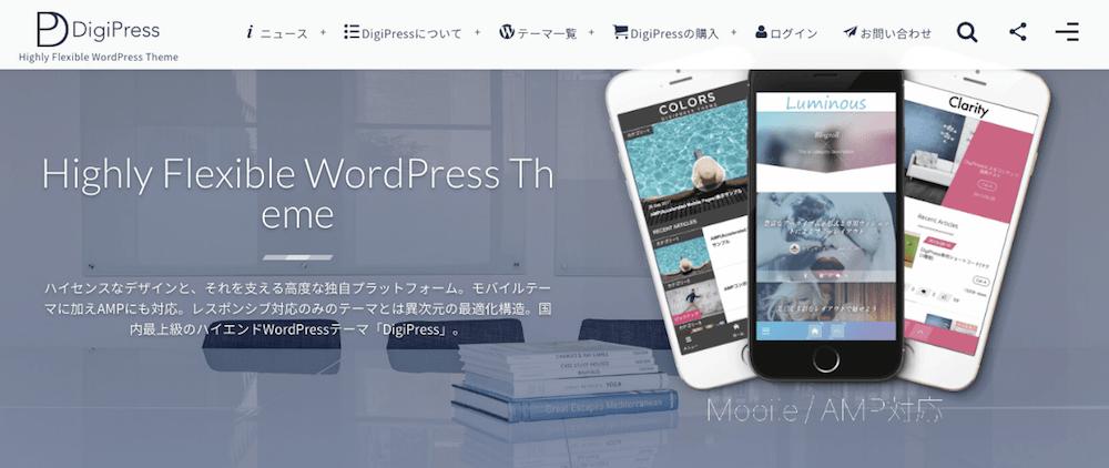 ワードプレス 有料テーマサイト Digpress