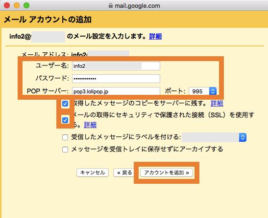 Gmail メールアカウント追加 POP情報入力