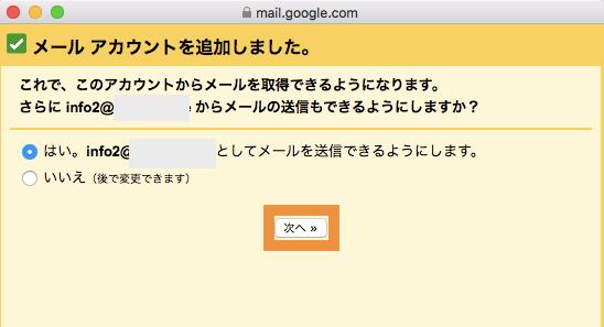 Gmail アカウントの追加4  メールアカウントの追加