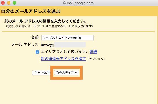 Gmail アカウントの追加5