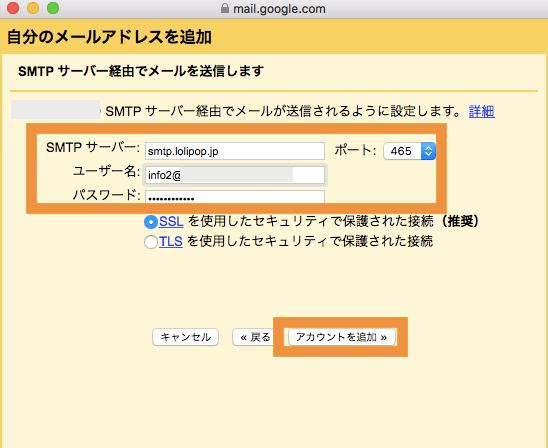 Gmail アカウントの追加6