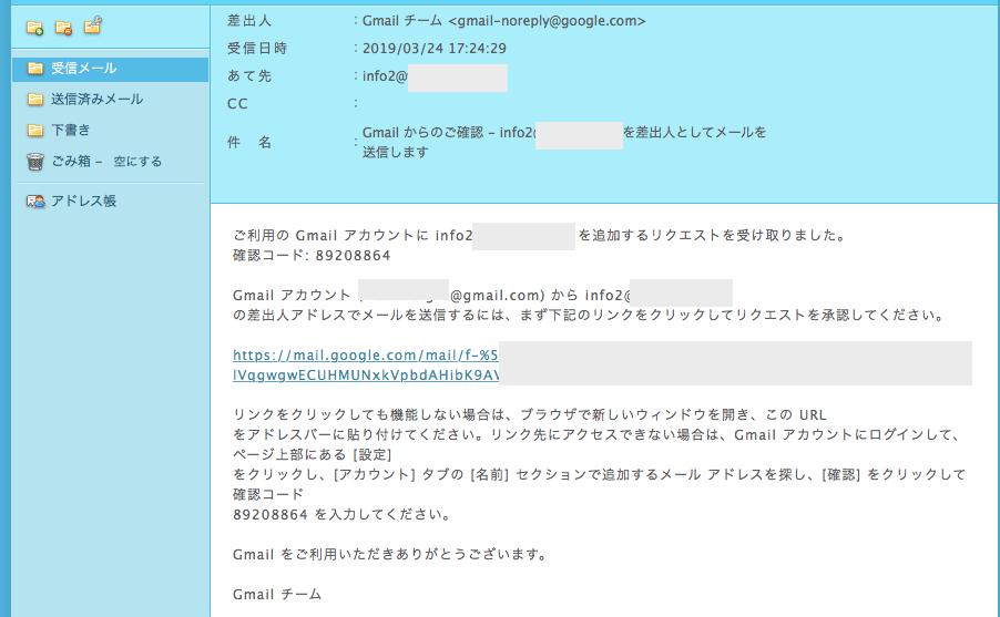 Gmail アカウントの追加7