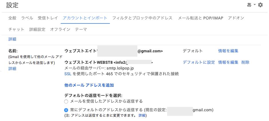 Gmail アカウントの追加9