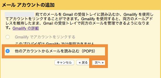 Gmail アカウントの追加2