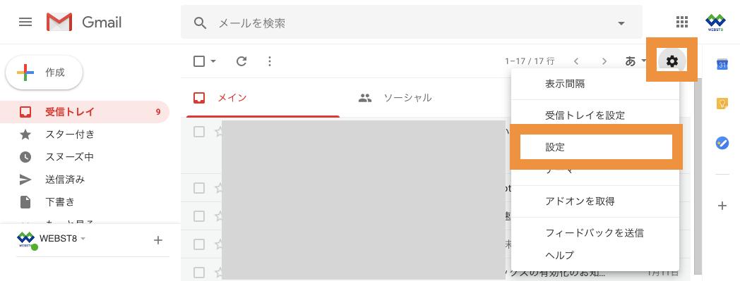Gmail >設定