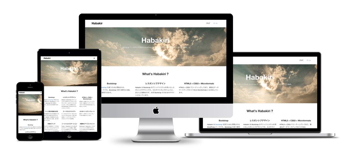 Habakiri トップページ