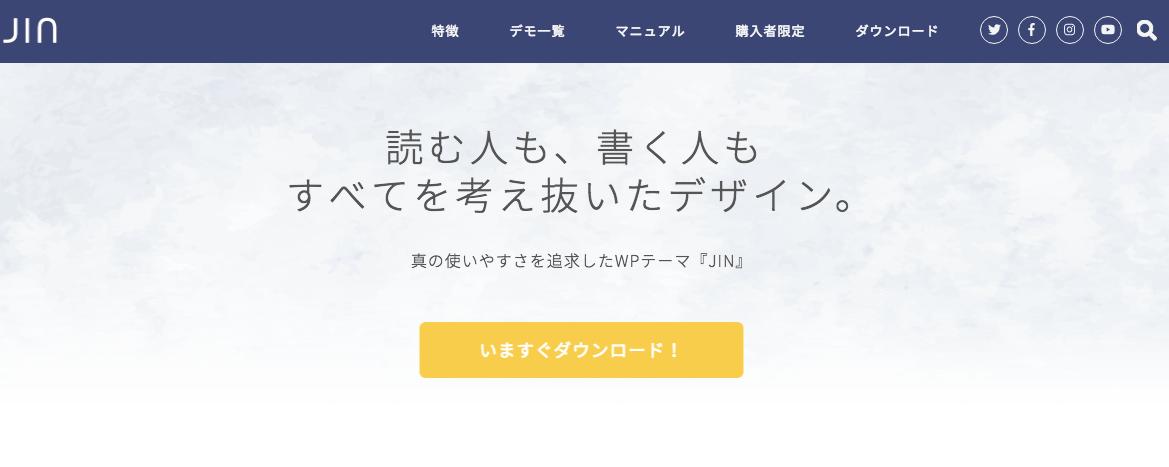 JIN 公式サイト