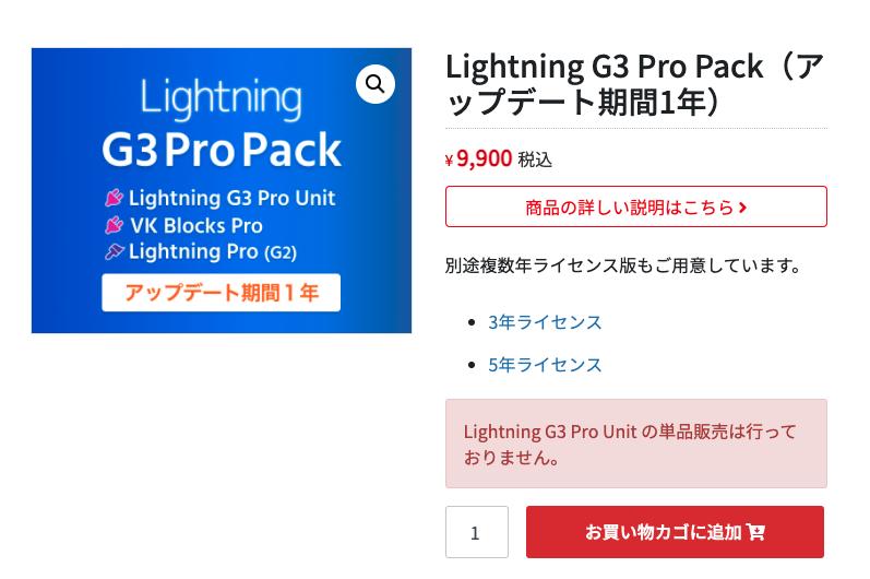 Lightning Go Pro Pack