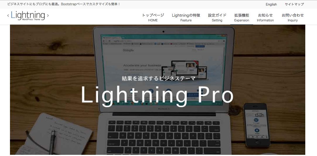 Lightning Pro トップページ