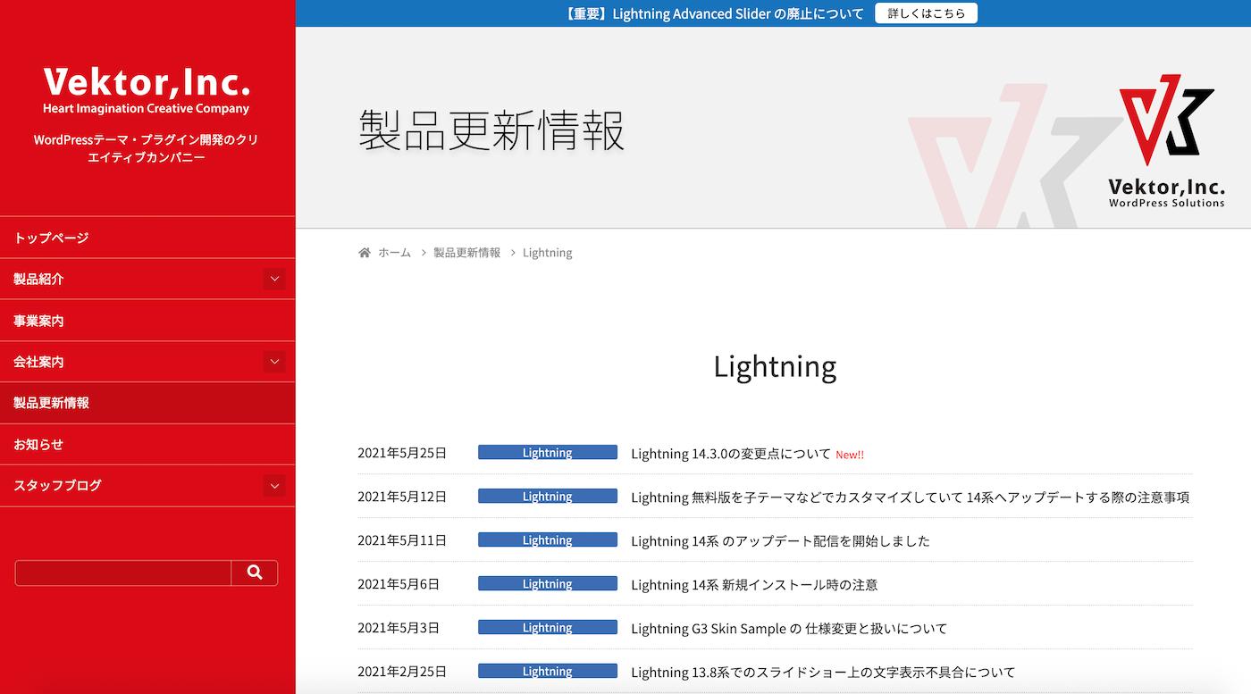 Lightningの開発元 ベクトルのお知らせ情報。更新履歴が活発。