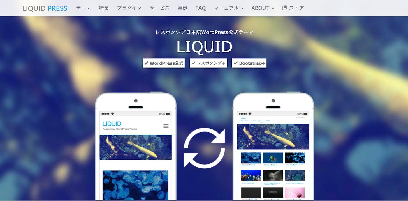 LIQUID無料テーマ トップページ
