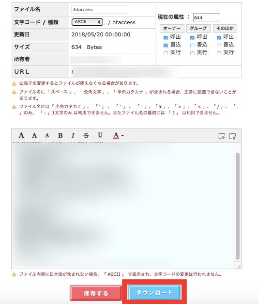 ロリポップFTP 管理画面 ファイルのダウンロード