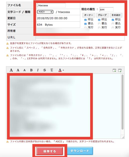 ロリポップFTP 管理画面 ファイルの編集画面が表示される