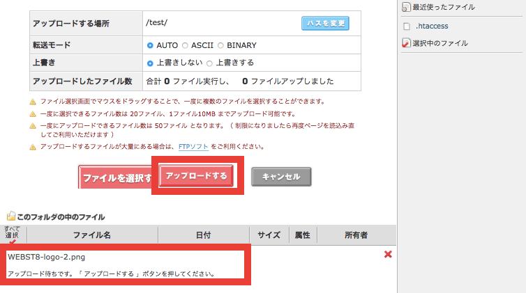 ロリポップFTP 管理画面 ファイルをアップロードする
