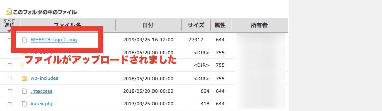ロリポップFTP 管理画面 ファイルがアップロードされた