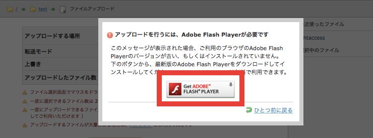 ロリポップFTP 管理画面 FlashPlayer